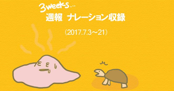 ナレーション収録_週報_20170721