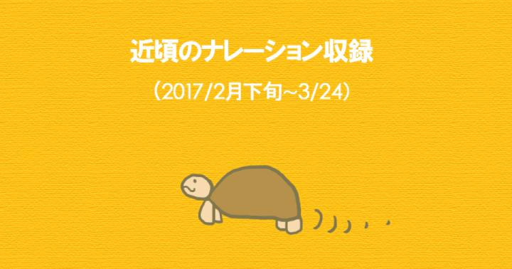 [週報]ナレーション実績20170324