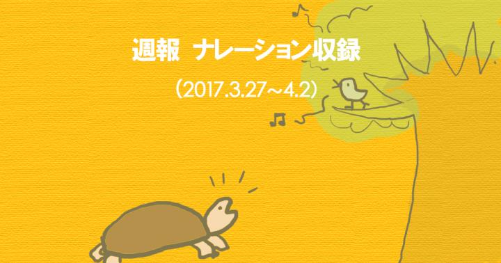 ナレーション収録_週報_20170402