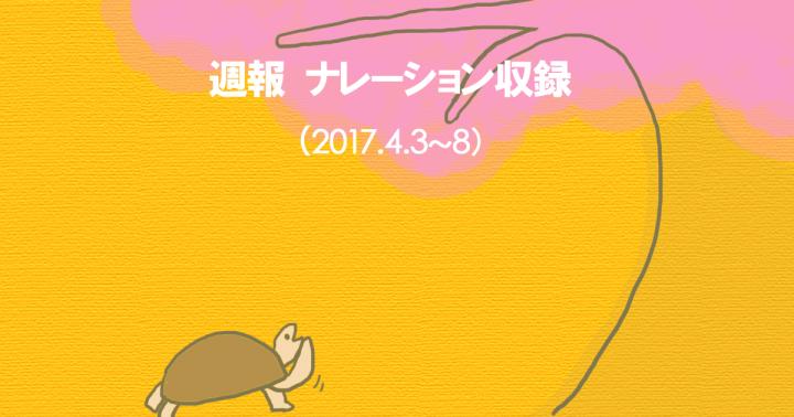 ナレーション収録_週報_20170408