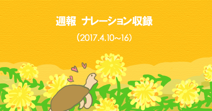 ナレーション収録_週報_20170416