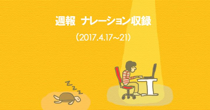 ナレーション収録_週報_20170424