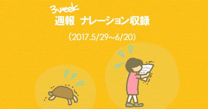 ナレーション収録_週報_20170620