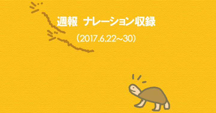 ナレーション収録_週報_20170630